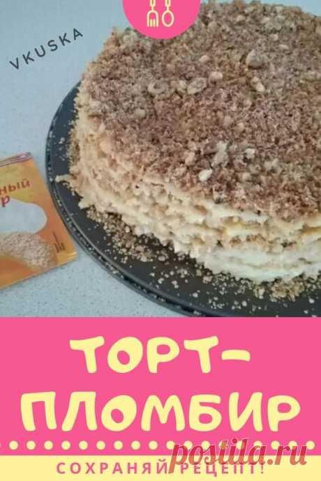 Такой торт порадует Ваших близких как на праздник, так и в повседневные дни! Готовится без выпечки, со сгущенкой и с крошкой.