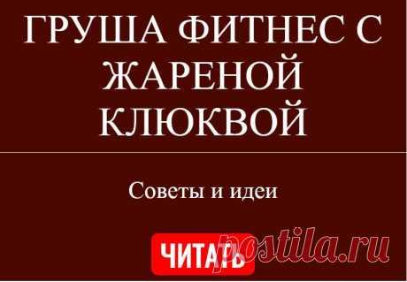 ГРУША ФИТНЕС С ЖАРЕНОЙ КЛЮКВОЙ