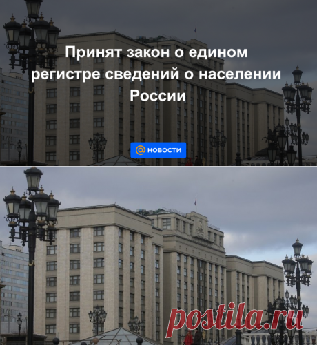 Принят закон о едином регистре сведений о населении России - Новости Mail.ru