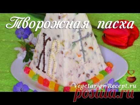 Творожная ПАСХА - видео-рецепт вкусной пасхи из творога без яиц