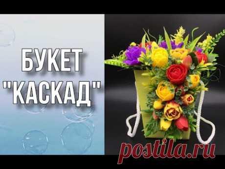 Букет «Каскад»/Букет из мыла/Мыловарение/DIY