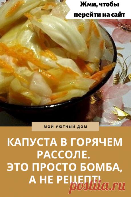 Готовим вкусную капусту в горячем рассоле
