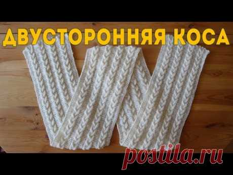 Двусторонняя Коса | Вязание Спицами (Double-Sided Braid)