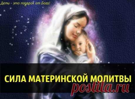 Сильные материнские молитвы!!!!! Молитвы защищающие от порчи и сглаза!!!!!