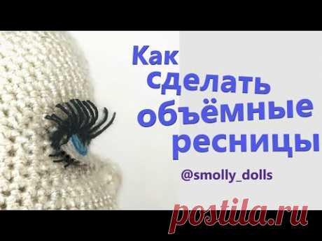Объёмные ресницы для вязаной куклы