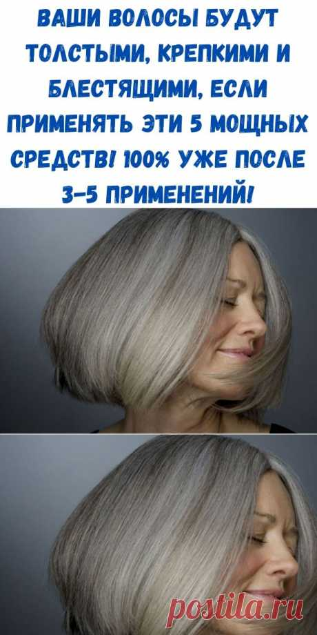 Ваши волосы будут толстыми, крепкими и блестящими, если применять эти 5 мощных средств! 100% уже после 3-5 применений! - Здоровые советы красоты