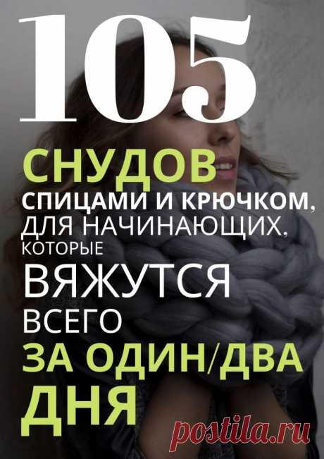 105 схем вязания снудов сезона 2018/2019