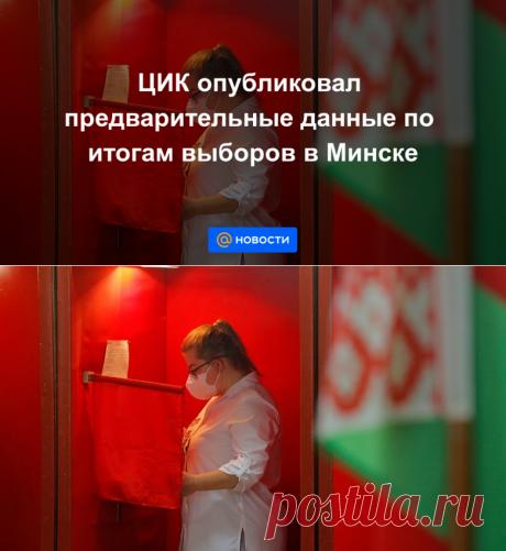 64,49%-ЛУКАШЕНКО-ЦИК опубликовал предварительные данные по итогам выборов в Минске - Новости Mail.ru