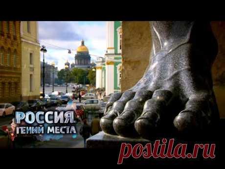 Санкт-Петербург. Россия. Гений места 🌏 Моя Планета