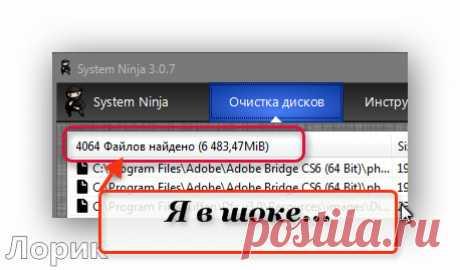Программа System Ninja - мощный чистильщик компьютера