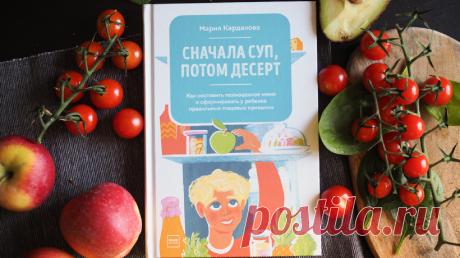 В книге «Сначала суп, потом десерт» есть инструменты, которые помогут решить все проблемы, связанные с питанием детей. Вы научитесь вести пищевой дневник и получите множество советов по формированию детского меню в разном возрасте.