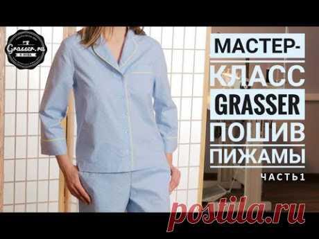 ¡Le proponemos la clase maestra gratuita por la costura del pijama por los patrones GRASSER! La Clase maestra consiste de dos partes. En materia de 1 nosotros mostraremos como coser pizhamnye br...