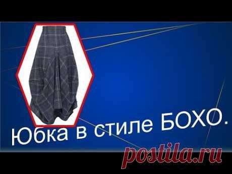 Моделирование юбки в стиле БОХО.