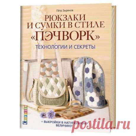 Рюкзаки и сумки в стиле «пэчворк». Технологии и секреты / книги / издательство «Контэнт»