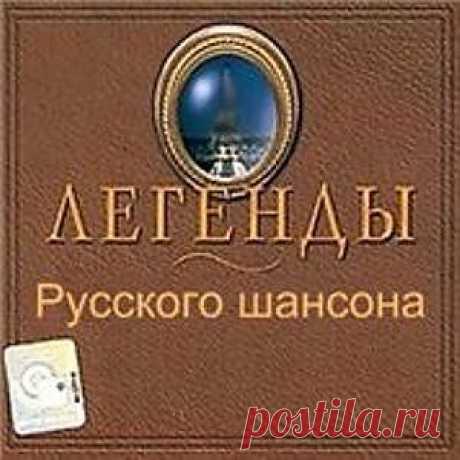 Легенды русского шансона.