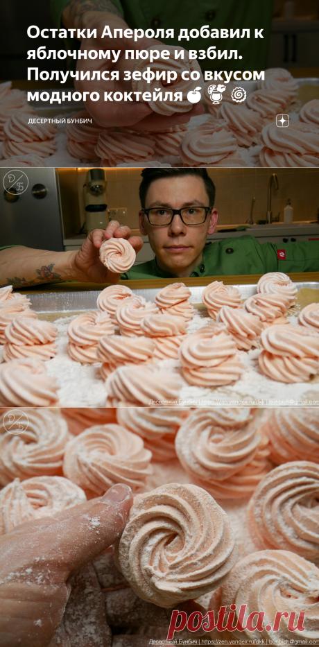 Остатки Апероля добавил к яблочному пюре и взбил. Получился зефир со вкусом модного коктейля🍎🍹🍥 | Десертный Бунбич | Яндекс Дзен