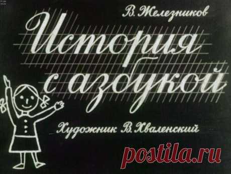 История с азбукой
