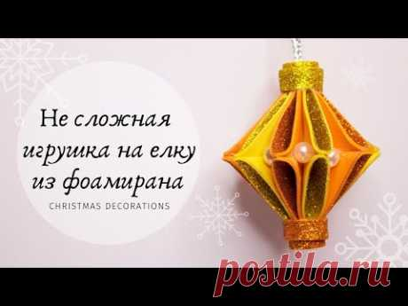 Не сложная  игрушка на елку  из фоамирана / Christmas decorations - YouTube  Как легко и просто сделать елочную игрушку из фоамирана увидите в этом видео.   #christmastreetoys #игрушкидляелки #handmade