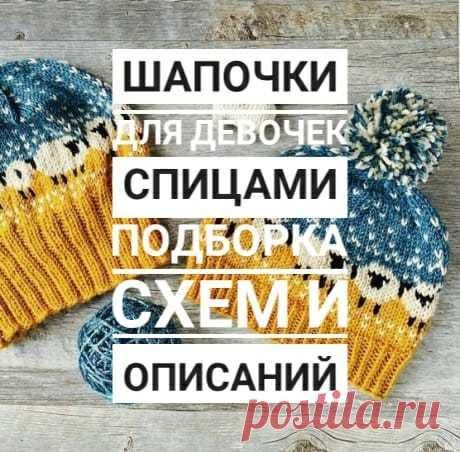 Шапочка для девочки спицами, 65 схем и авторских описания для вязания шапок, Вязание для детей
