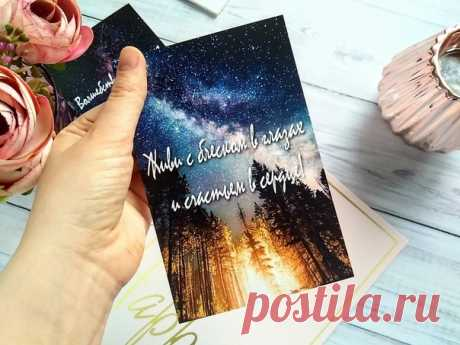 Вот такая открытка из большого заказа для одной девушки из нашего инстаграм. Всего получилось 15 разных открыток с мотивирующими надписями. Это тематический набор с изображением лесных пейзажей. Размер открытки: 10х15 см