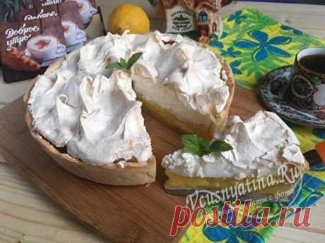 Нежный лимонный пирог с меренгой: рецепт с фото пошагово Рецепт с фото пошагово по приготовлению нежного лимонного пирога с меренгой. Пирог получается необыно красивым, вкусным и очень оригинальным.