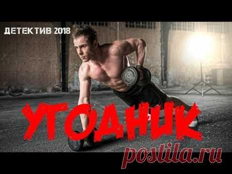 Детектив 2018 создал интригу! ** УГОДНИК ** Русские детективы 2018 новинки, фильмы 2018 HD