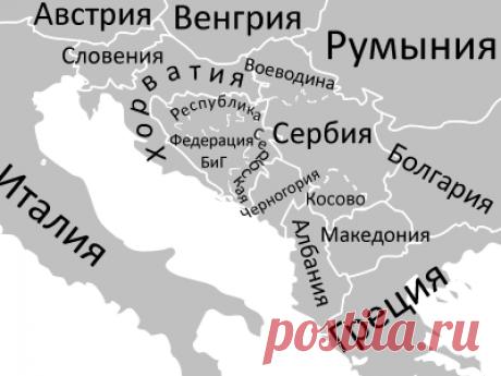 Западные_Балканы.png (400×300)
