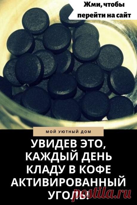 Зачем класть активированный уголь в кофе