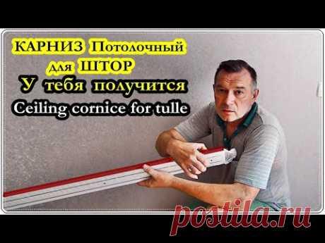 █ Как установить потолочный КАРНИЗ для ШТОР / Ceiling cornice for tulle.