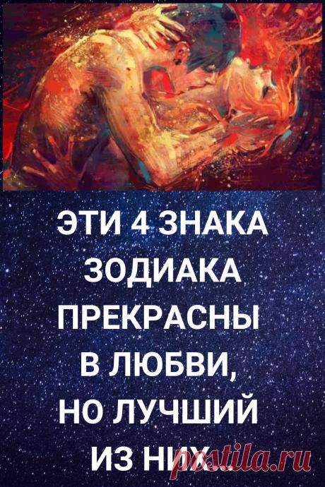 Эти 4 знака Зодиака прекрасны в любви, но лучший из них…