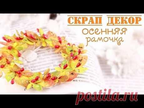 СКРАП ДЕКОР: осенняя рамочка / Скрапбукинг/ autumn frame for scrapbooking