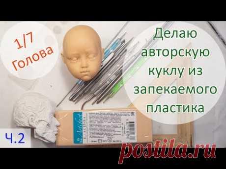 Делаю авторскую куклу из запекаемого пластика 1/7. 😊📢 ГОЛОВА вторая часть!