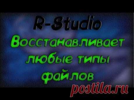 R-Studio восстановление любых типов файлов - скачать бесплатно