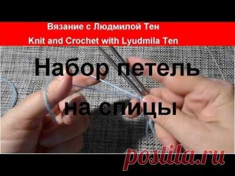 Как набрать много петель на спицы? Вязание с LusiTen #ЛюдмилаТен