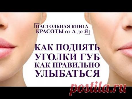 (2168) как поднять уголки губ и правильно улыбаться, мышцы депрессоры, полный комплекс для лица от А до Я - YouTube