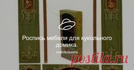Роспись мебели для кукольного домика. Посмотреть альбом на Яндекс.Диске