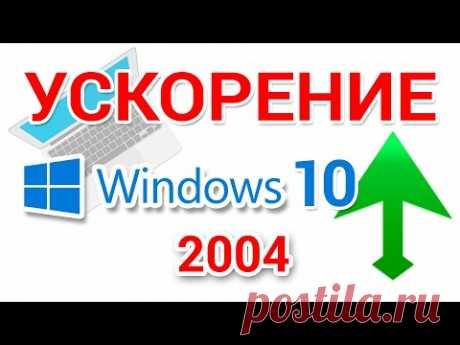 Ускорение и оптимизация Windows 10 2004.
