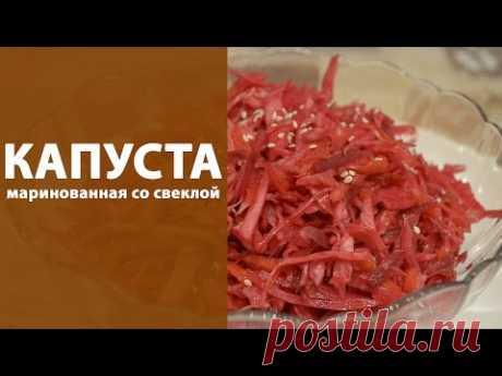 La col marinada con la remolacha