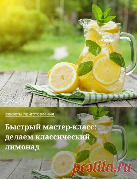 Кулинарные советы. Быстрый мастер-класс: делаем классический лимонад
