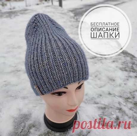 Модная шапка спицами, бесплатное описание, Вязание для женщин
