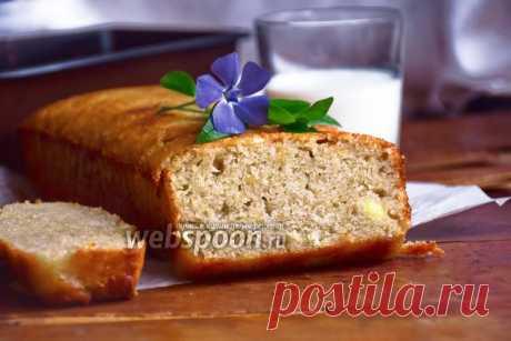 Банановый хлеб (Banana bread)  Испечём банановый хлеб (Banana bread) в духовке  Я встретила этот рецепт у одного из моих любимых блоггеров, который, в свою очередь, привёз его аж из самого Шанхая, рассказывая, что ел этот хлеб каждый день, живя в отеле и в итоге «выпросил» рецепт у самого шеф-повара, потому как понравился он ему неимоверно!   Я к банановой выпечке отношусь более чем равнодушно, но любопытство взяло верх и я решила его приготовить, тем более, что хлеб этот ...