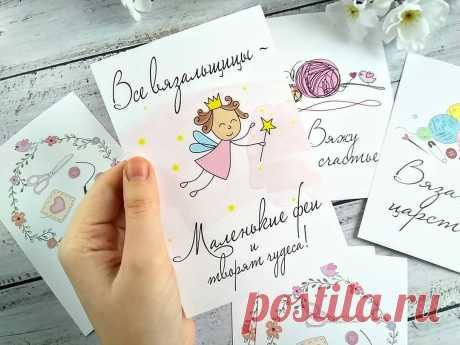 Для рукодельниц, открытки с вдохновляющими фразами 10х15 см