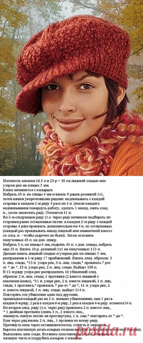 Симпатичный Гаврош – женская вязаная кепка