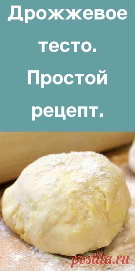 Дрожжевое тесто. Простой рецепт. - likemi.ru