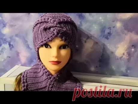 Комплект шарф и чалма-шапочка крючком. 2часть ЧАЛМА.