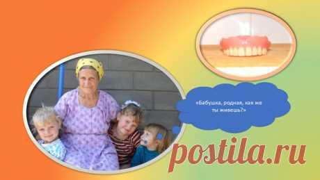 """Говорят, что стихи нам диктуют Ангелы... Видимо и у них там """"кризисное время"""", если сегодня утром у меня родилось вот такое стихотворение: Бабушкины «зубики» на полочке лежат  И вызывают явную заботу у внучат:  «Бабушка, родная, как же ты живешь  Как ты борщ и кашу без зубиков жуешь?»  Отвечает бабушка: «Это не беда!  Зубики на полочку кладу я лишь тогда,  Когда еще до пенсии осталось десять дней,  В кармане денег нету и жить надо скромней…»"""