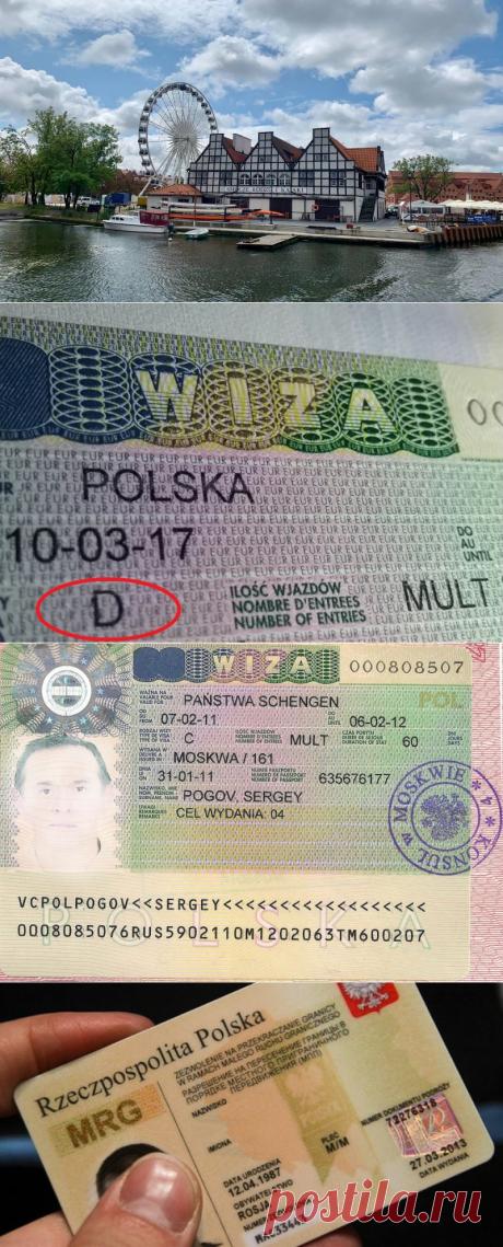 Какая виза нужна в Польшу 🌍 Тип D национальная виза и шенген С
