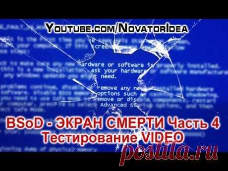 BSoD - Экран Смерти. Тестирование VIDEO. Часть 4