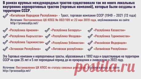3000-летний Траст согласно Госакта будет только у РФ. Что такое Трасты. Проект П