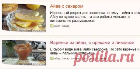 Варенье, Блюда из айвы, рецепты с фото на RussianFood.com: 54 рецепта